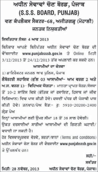 Laboratory Assistant (Punjab Subordinate Services Selection Board (PSSSB))