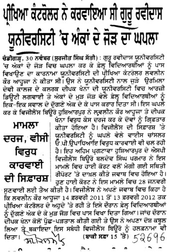 Examination Controller Lavleen Kaur Ahuja bungle marks in examinations (Guru Ravidass Ayurved University (GRAU))