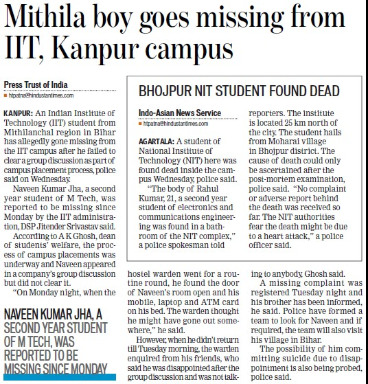 Mithila boy goes missing from IIT Kanpur (Indian Institute of Technology (IITK))