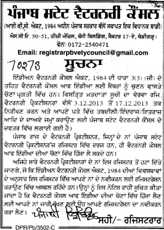 Selection of Veterinary members (Punjab State Veterinary Council)