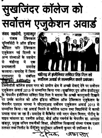 College get best Educational award (Sukhjinder Singh Engineering and Technology College)