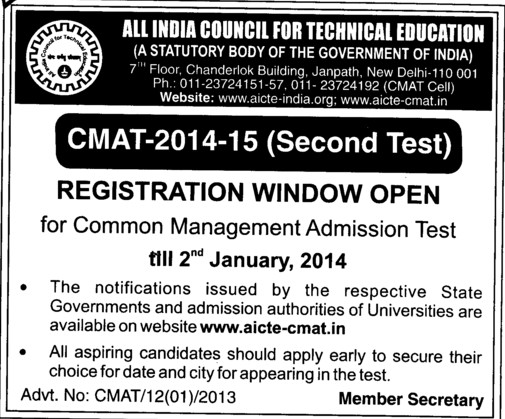 CMAT 2014 (All India Council for Technical Education (AICTE))