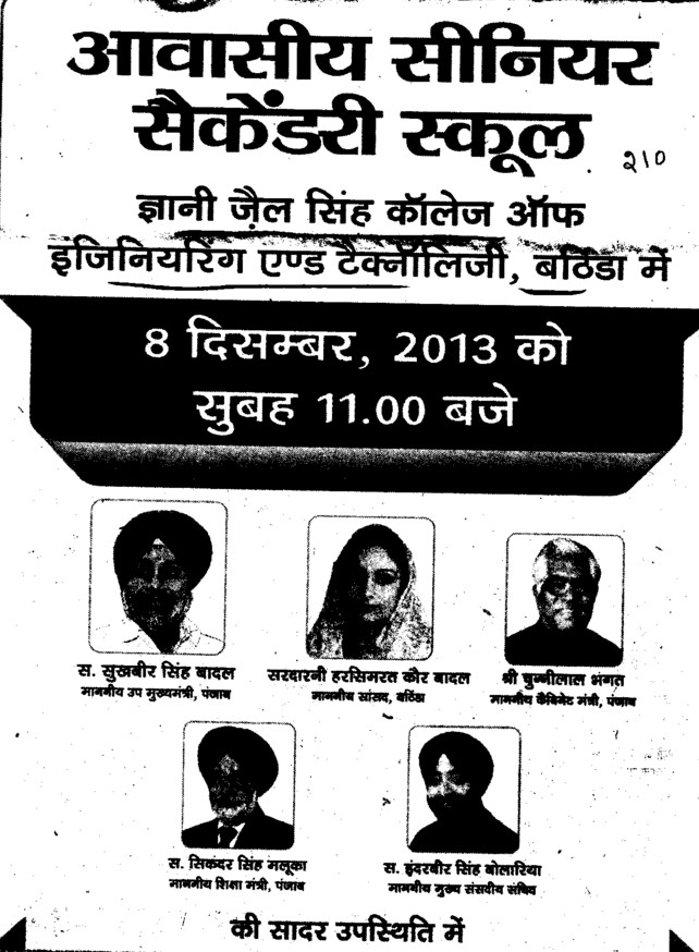 Sukhbir Singh Badal invited in GZSCET (Giani Zail Singh College of Engineering and Technology GZCET)