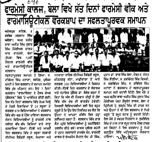 Pharmacy week celebrated (Amar Shaheed Baba Ajit Singh Jujhar Singh Memorial College of Pharmacy ASBASJSM Bela)