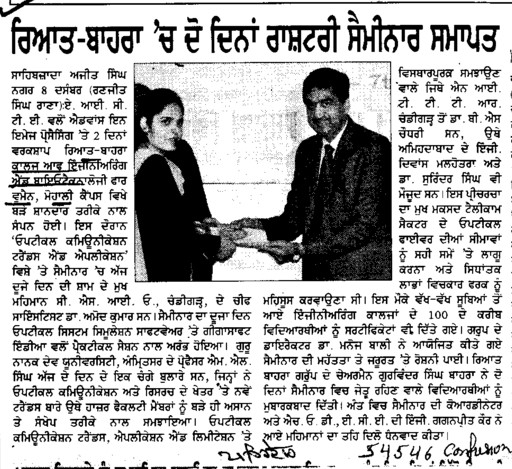 End of National seminar (Rayat-Bahra college of Engineering and Nano Techonolagy for Women)