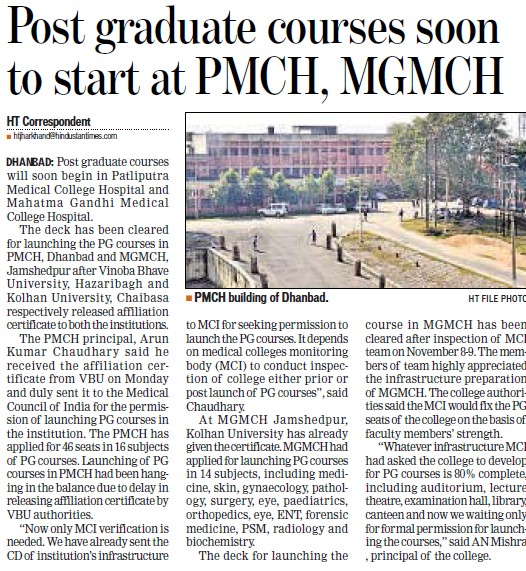 Post Graduate courses soon to start at PMCH (Patliputra Medical College and Hospital PMCH)