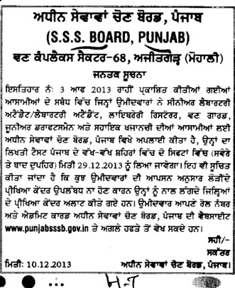 Senior Laboratory posts (Punjab Subordinate Services Selection Board (PSSSB))