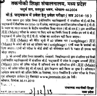 BE admission started (Directorate of Technical Education, Madhya Pradesh (DTE MP))