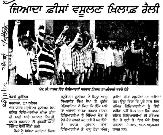 Students dharna against management for addition in fees (SD College)