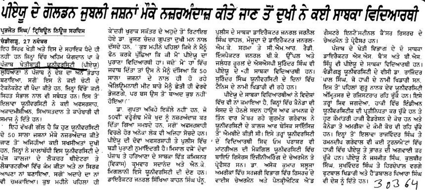 Golden Jubliee celebrated (Punjab Agricultural University PAU)