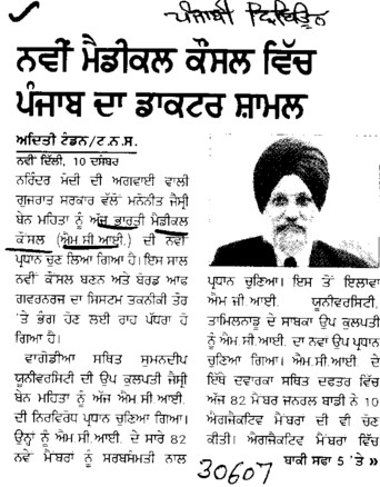MCI wich Punjab doctor shamil (Medical Council of India (MCI))