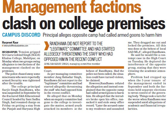 Management factions clash on college premises (SGGS Khalsa College)
