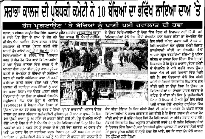 Future of 10 students under risk (Shaheed Kartar Singh Sarabha Ayurvedic Med College and Hospital)