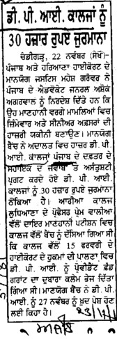 Rs 30,000 fined to DPI Colleges (DPI Colleges Punjab)