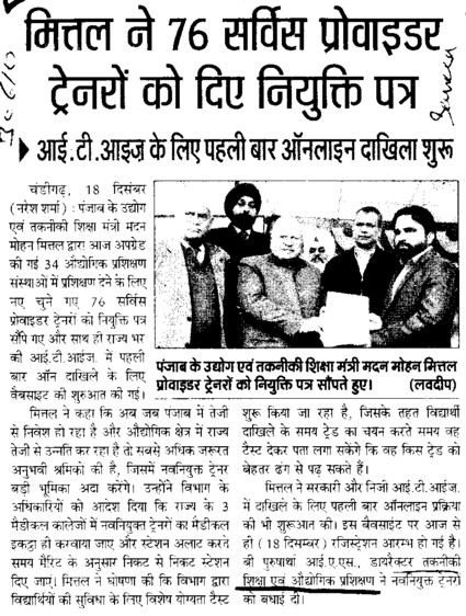 Mittal gave offer letter to 76 service provider trainers (Punjab State Board of Technical Education (PSBTE) and Industrial Training)