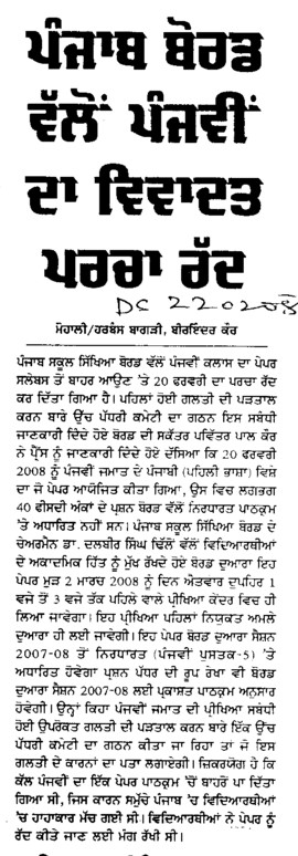 PSEB vallo 5th da vivadat parcha radd (Punjab School Education Board (PSEB))