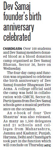 Dev Samaj founder birth anniversary celebrated (Dev Samaj College for Women)