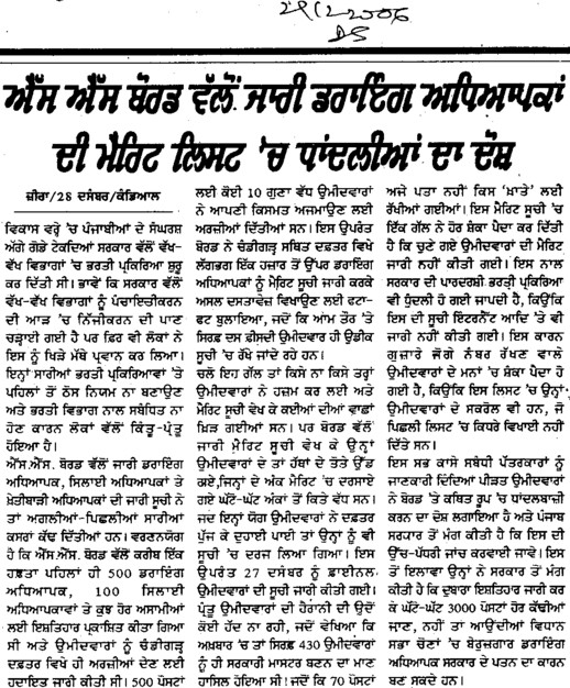Allegation on Drawing teachers (Punjab Subordinate Services Selection Board (PSSSB))