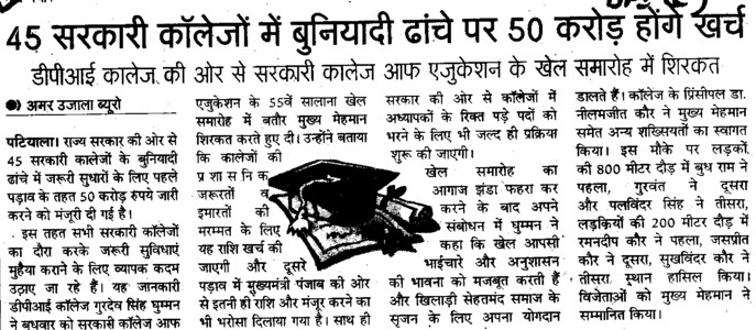 50 crores will use on construction of 45 Govt Colleges (DPI Colleges Punjab)