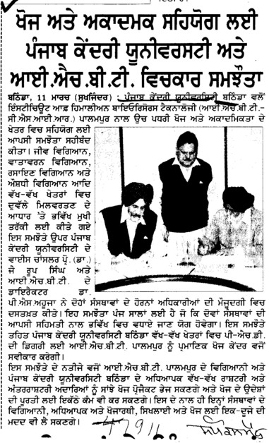CUoP tie up with IHBT (Central University of Punjab)