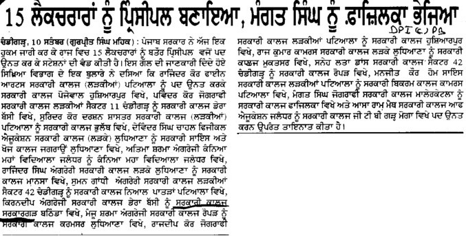15 lecturers elected as Principal (DPI Colleges Punjab)
