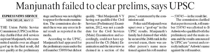 Manjunath failed to clear prelims, UPSC (Union Public Service Commission (UPSC))