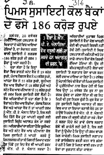 186 crores of banks caught in PIMS (Punjab Institute of Medical Sciences (PIMS))