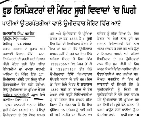 Controversy on Food Inspector posts (Chandigarh University)