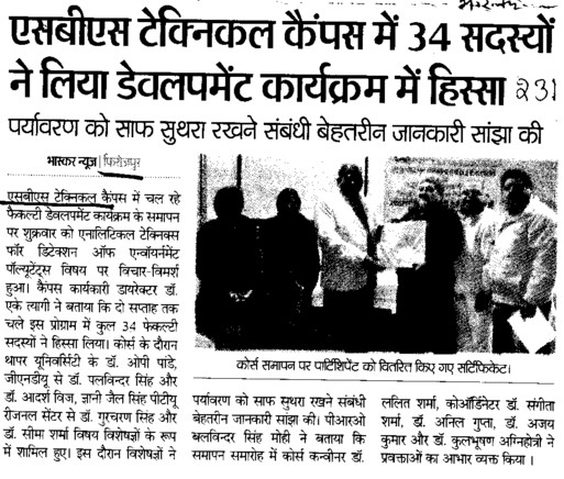 34 members participate in Faculty Debvelopment Program (Shaheed Bhagat Singh State (SBBS) Technical Campus)