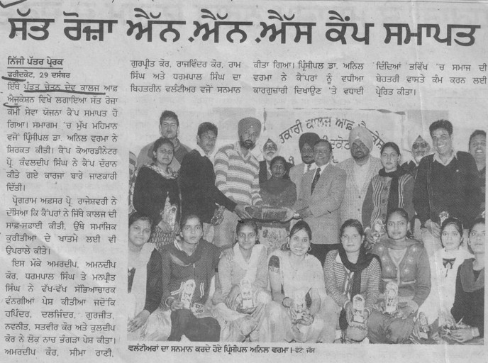 End of NSS camp (Pandit Chetan Dev Government College of Education)