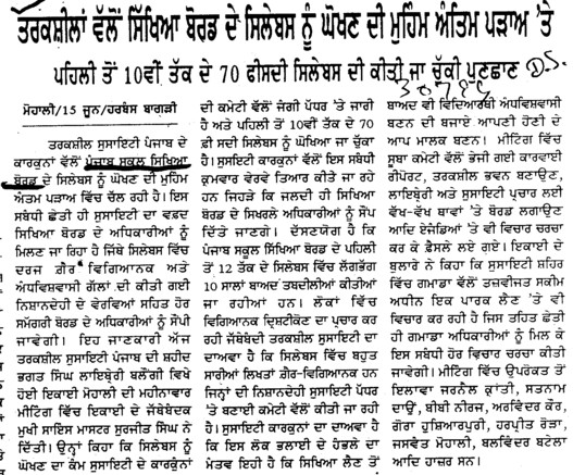 10th to 12th syllabus checked (Punjab School Education Board (PSEB))