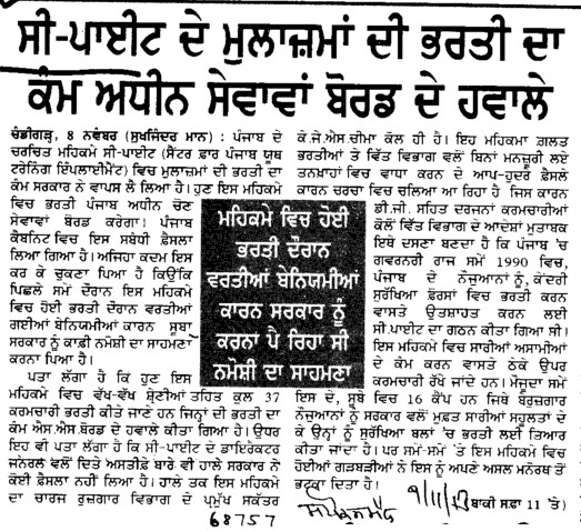 Allegation on Employees posts (Centre of Punjab for Youth Training and Employment (C PYTE))