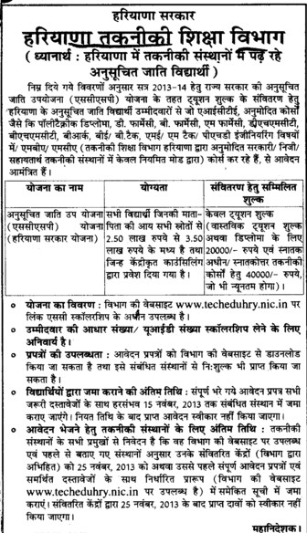 Affiliation of B Pharmacy and DHMCT courses (Haryana State Board of Technical Education)