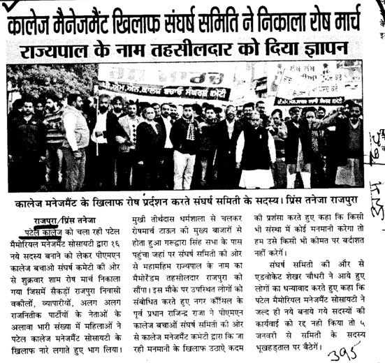 Students dharna against College Management (Patel Memorial National College)