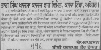 Librarian (Bhag Singh Hayer Khalsa College for Women Kala Tibba)