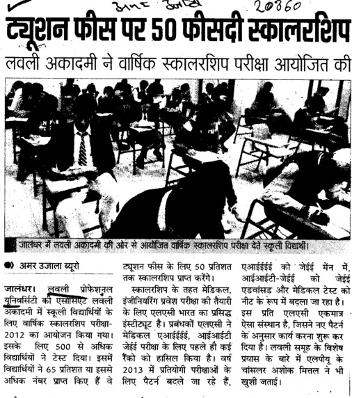 Students get 50 percent scholarship on tution fees (Lovely Professional University LPU)