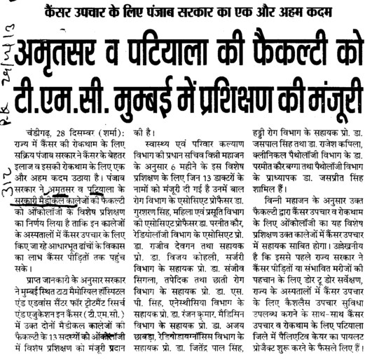 Amritsar and Patiala faculty will do training in TMC (Government Medical College)