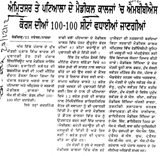 MBBS seats will extended in Medical Colleges of Patiala and Amritsar (Government Medical College)