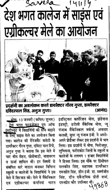 Science and Agriculture Fair held (Desh Bhagat Foundation Group of Institute)