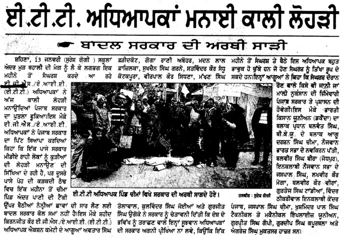ETT Teachers celebrates Black Lohri (ETT Teachers Union Punjab)