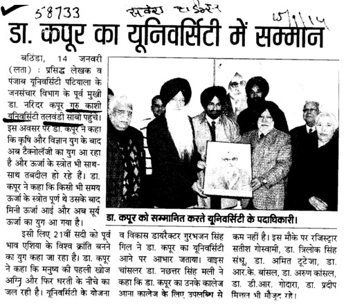 Dr Kapoor Honoured in University (Guru Kashi University)