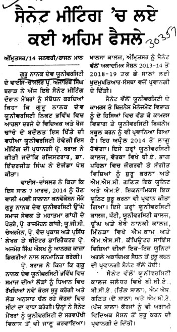Senate meeting held (Guru Nanak Dev University (GNDU))