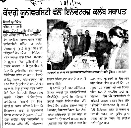 Inauguration of Innovators Club (Central University of Punjab)