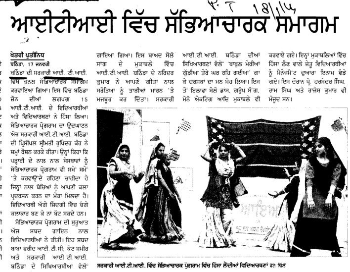 Cultural Program held (Govt Industrial Training Institute (ITI))