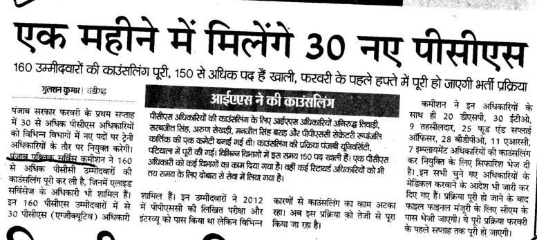 30 new PCS will meet in one month (Punjab Public Service Commission (PPSC))