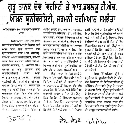 GNDU tie up with Jerman University (Guru Nanak Dev University (GNDU))