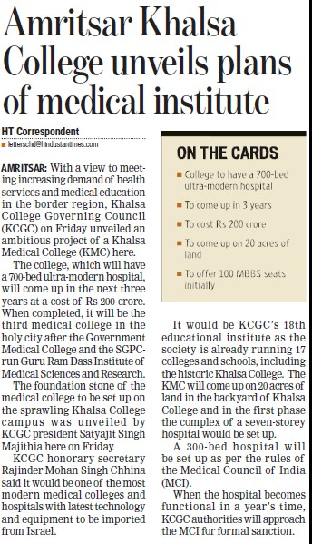 Amritsar Khalsa College unveils plans of medical institute (Khalsa College)