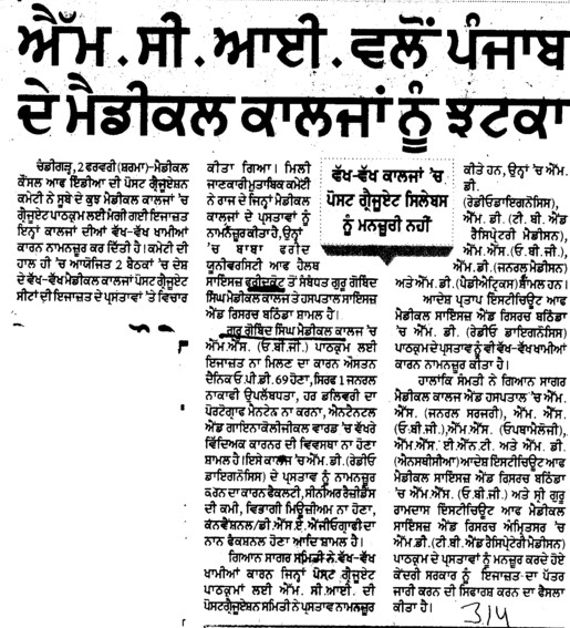 MCI vallo Punjab de Medical Colleges nu jhatka (Guru Gobind Singh Medical College)