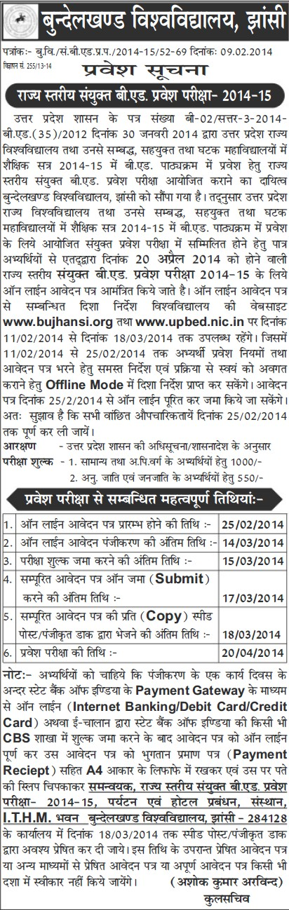 B Ed Entrance Examination (Bundelkhand University)