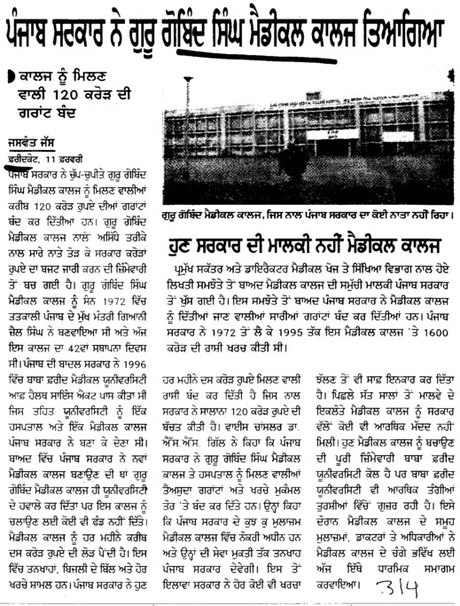 Punjab Govt drop GGS Medical College (Guru Gobind Singh Medical College)